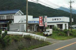 (株)富士菱