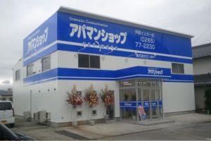 (株)サンポーアパマンショップ伊那インター店