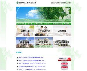 長野県住宅供給公社 分譲地のごあんないページ